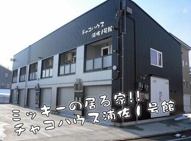 ☆ ミッキーの居る家 ☆ チャコハウス浦佐1号館