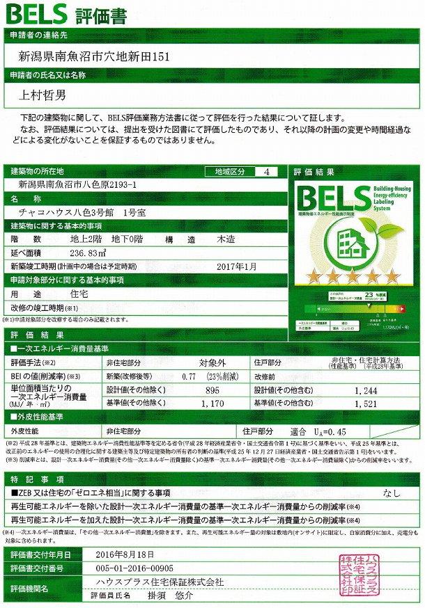 環境省指定 BELS 認定書収得 (最高ランク星5ッ)