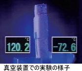 断熱材AIRIN ~ 真空装置での実験の様子