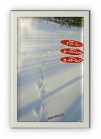 融雪システムの決定版!! オンリーワン